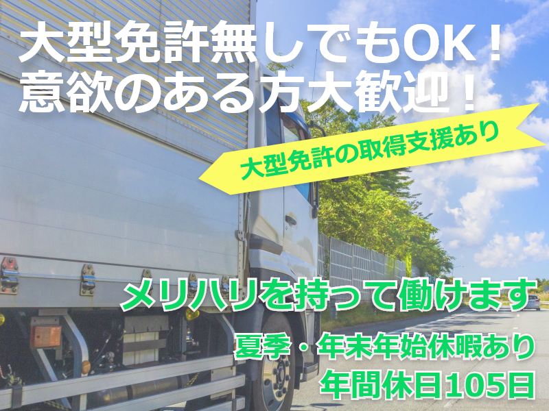 前川運輸株式会社 千葉営業所《大型運送ドライバー》