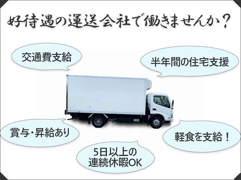 株式会社千葉商会 本社営業所《小型~大型配送ドライバー》