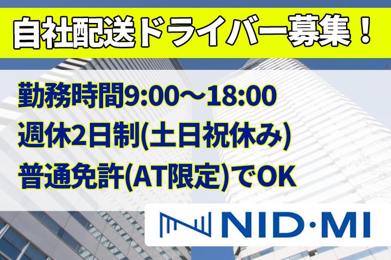 株式会社NID・MI