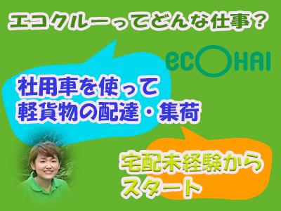 株式会社エコ配 大手町店
