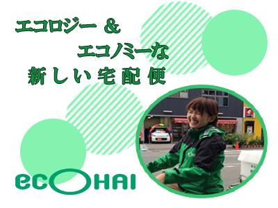 株式会社エコ配 神田店