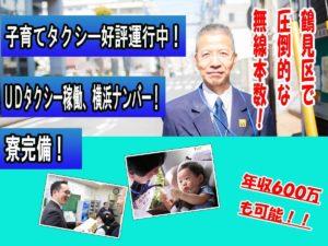 東宝タクシー株式会社