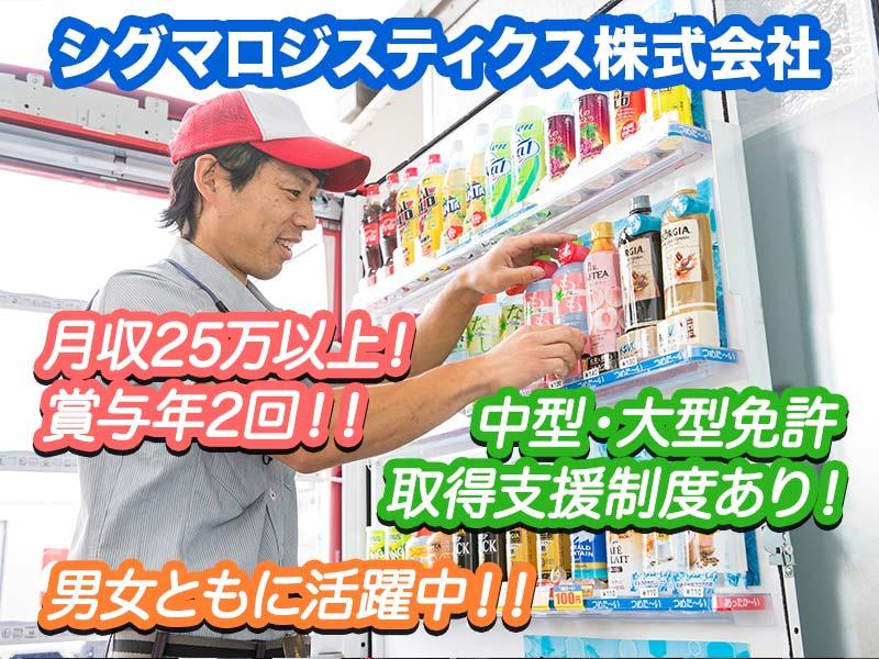 シグマロジスティクス株式会社<大田営業所>
