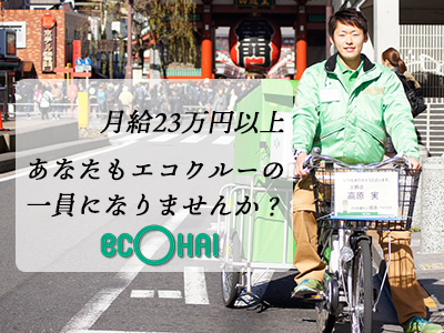 株式会社エコ配 文京店