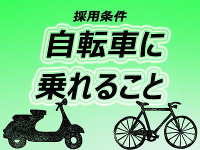 株式会社エコ配 日本橋人形町店