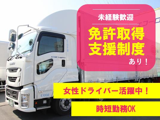 エコーロジテム株式会社《運送ドライバー》