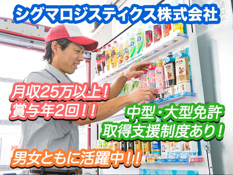 シグマロジスティクス株式会社<世田谷営業所>