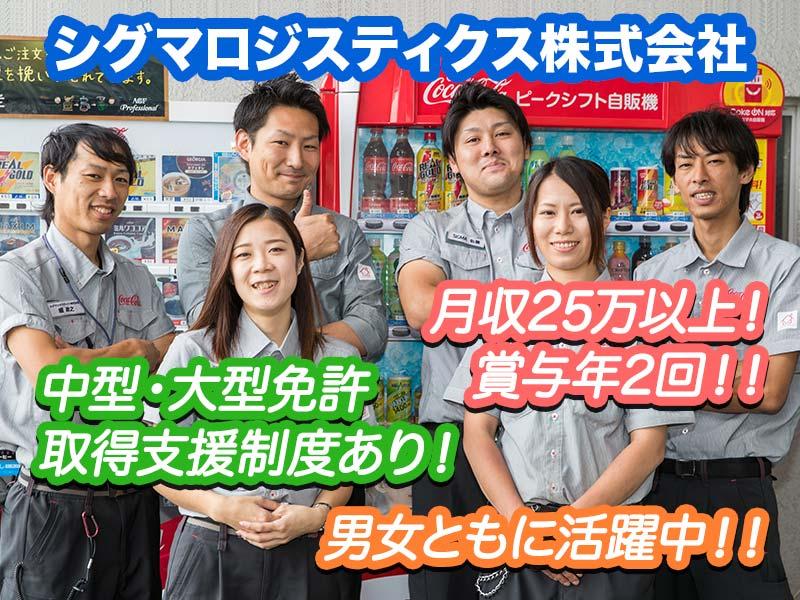シグマロジスティクス株式会社<町田営業所>