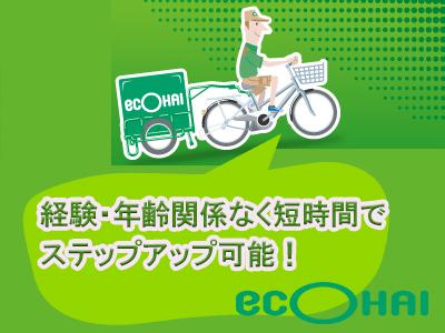 株式会社エコ配 九段店