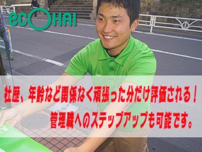 株式会社エコ配 西新宿店