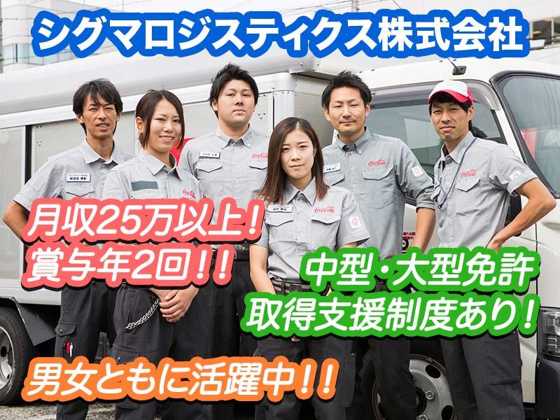 シグマロジスティクス株式会社<羽田空港営業所>
