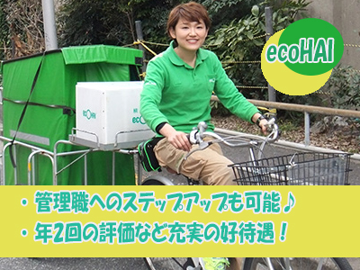 株式会社エコ配 芝浦店