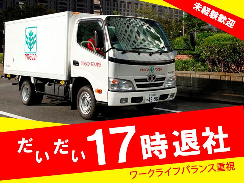 株式会社プレコエムユニット東京中央センター《ルートセールスドライバー》