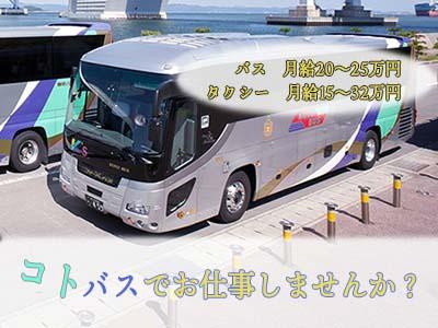 琴平バス株式会社