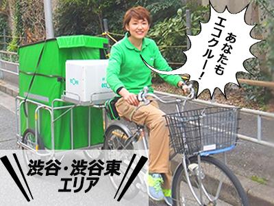 株式会社エコ配 渋谷店・渋谷東店