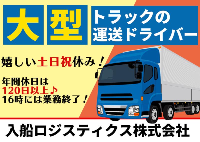入船ロジスティクス株式会社
