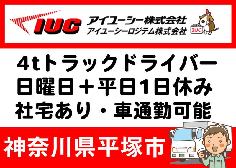 アイユーシー株式会社 平塚流通センター