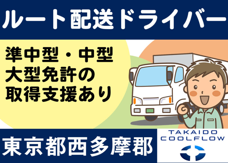 TAKAIDOクールフロー株式会社 瑞穂物流センター