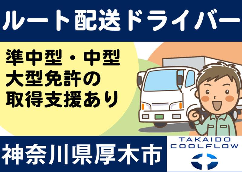 TAKAIDOクールフロー株式会社 厚木物流センター