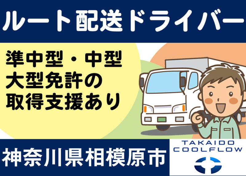 TAKAIDOクールフロー株式会社 相模原営業所